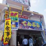 奥武島名物のてんぷらをいたきます!中本鮮魚てんぷら店