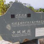 沖縄の世界遺産「中城城址公園」を通り過ぎたよ