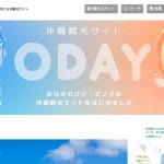 沖縄を感じる観光サイト「ODAY(オーディ)」