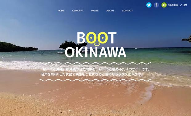 出典:ぼーっと沖縄