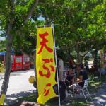 奥武島にある「大城てんぷら店」で出来立てのてんぷらを♪