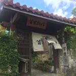 首里の金城町石畳にある沖縄料理屋「 首里殿内 」