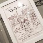 浅草で芦沢ムネトの「ロックちゃん展」を見ににいってきた!