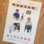 浅草で「おじさんの休日 -Dragon Coffee店の日々」を見てきた