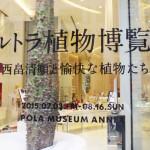 西畠清順の「ウルトラ植物博覧会」がめちゃくちゃ面白かった!