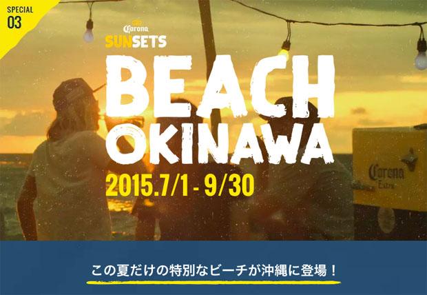 http://corona-extra.jp/beach/