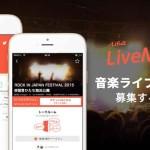 音楽ライブに行く仲間と出会えるアプリ「Lifull LiveMatch」