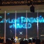 渋谷でプロジェクションマッピング「CITY LIGHT FANTASIA by NAKED」