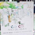 モンマルトルのテアトル広場をテーマにしたイベント「Place du Arukas」