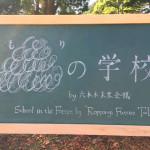 森の学校「青空教室」で未来のまちの本屋を考えてきた