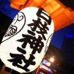申年ということで日枝神社へ行ってきた