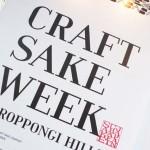 中田英寿プロデュースの日本酒を堪能できるイベント!「CRAFT SAKE WEEK@六本木ヒルズ」