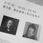 30年30話 長友啓典と阿川佐和子のトークショーへ行ってきた