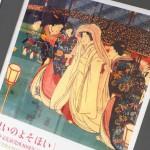 江戸の華やかな晴れ姿「祝いのよそほい」