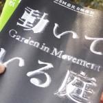 恵比寿映画祭の「動いている庭」へ行ってきた