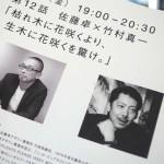 30年30話 佐藤卓と竹村真一のトークショーへ行ってきた