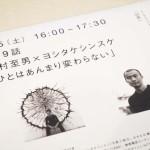 30年30話 中村至男・ヨシタケシンスケのトークショーへ行ってきた