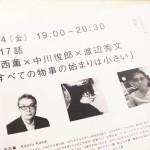 30年30話 葛西薫・中川俊郎・渡辺秀文のトークショーへ行ってきた