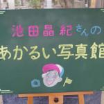 池田晶紀さんの「あかるい写真館」へ行ってきた