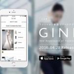 新しいファッションの楽しみ方を提案するアプリ「GINI」