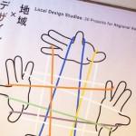 地域×デザイン -まちを編みなおす20のプロジェクト-を見てきた