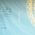 おいしい東北パッケージデザイン展2015 in Tokyoへ