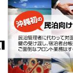 沖縄初の民泊向けの受付代行「Okinawa BnB Reception」が那覇市に誕生