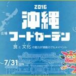 新宿歌舞伎町で第3回『沖縄フードガーデン2016』が開催されます!