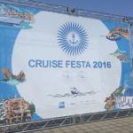 国内最大級の船旅の祭典「クルーズフェスタ2016」へ行ってきた
