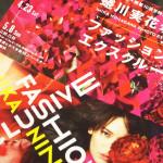 蜷川実花による写真展「FASHION EXCLUSIVE」