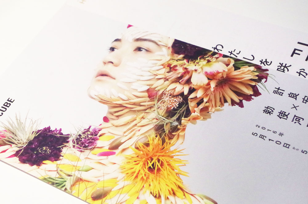 toomilog-Flowers_hikarie001