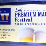 プレモルを気軽に楽しめる「ザ・プレミアム・モルツ フェスティバル  」