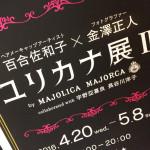 百合 佐和子 × 金澤 正人 kawaii創作写真展「ユリカナ展Ⅱ」へ