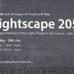 光の今と未来を考える展示会「Nightscape 2050-未来の街・光・人」を見てきた