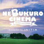 ピクニック気分で映画を楽しめる野外映画館「ねぶくろシネマ」