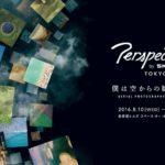 表参道ヒルズ スペース オーで空撮動画 写真展「Perspectives by SkyPixel in Tokyo」開催