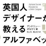 MdNから『英国人デザイナーが教えるアルファベットのひみつ』発売!成り立ちや歴史を紐解く一冊