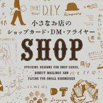 ショップのためのデザインが詰まってる「小さなお店のショップカード・DM・フライヤー」