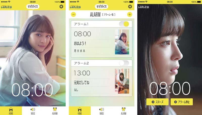 toomilog-hirosesuzu_app02