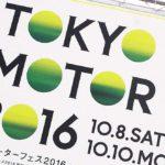 東京モーターフェス2016へいってきた