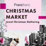 女子必見!Francfrancのクリスマスマーケット「Jewel Christmas Gathering」