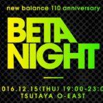 ニューバランスの110周年記念イベント「BETA NIGHT」が開催