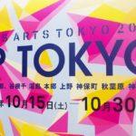 TRANS ARTS TOKYO 2016  UP TOKYO を見てきまいした