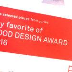 グッドデザイン賞審査員が選んだ「私の選んだ一品2016」へ
