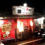 那覇浮島通りの「Okinawan串揚げ 勝~katsu~」で1,000円ポッキリの勝せんべろ