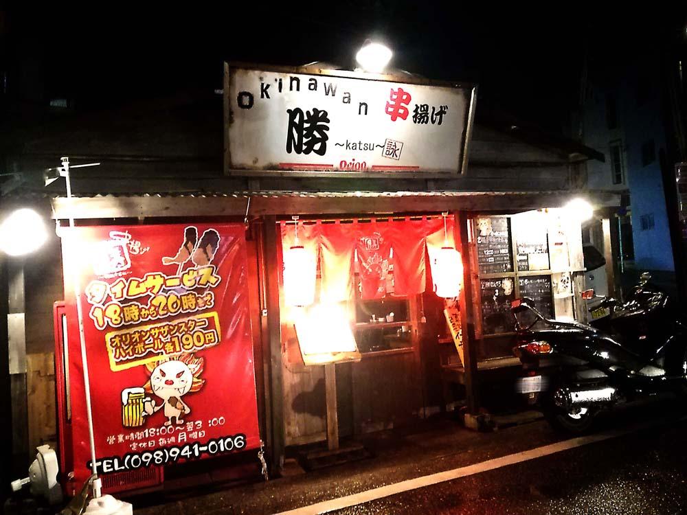 toomilog-kusiage_katu_okinawa_017