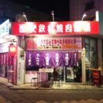 那覇美栄橋の千円で飲んで食べれる秘密がある「食材仲買人直売センター 金太郎本店」へ
