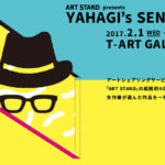 おぎやはぎの矢作兼がキュレーション!?「ART STAND presents YAHAGI's SENSE展」