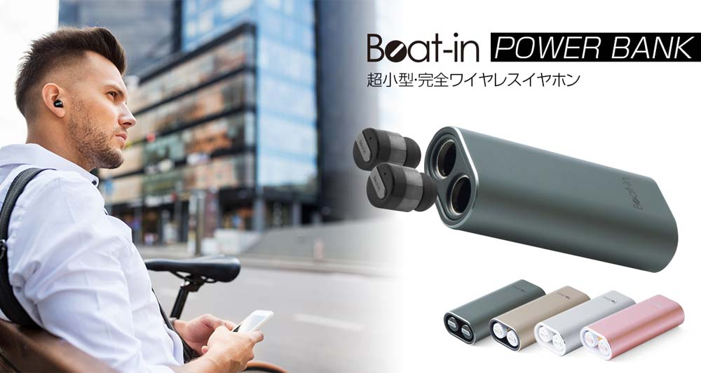 toomilog-Beat-in_PowerBank_001