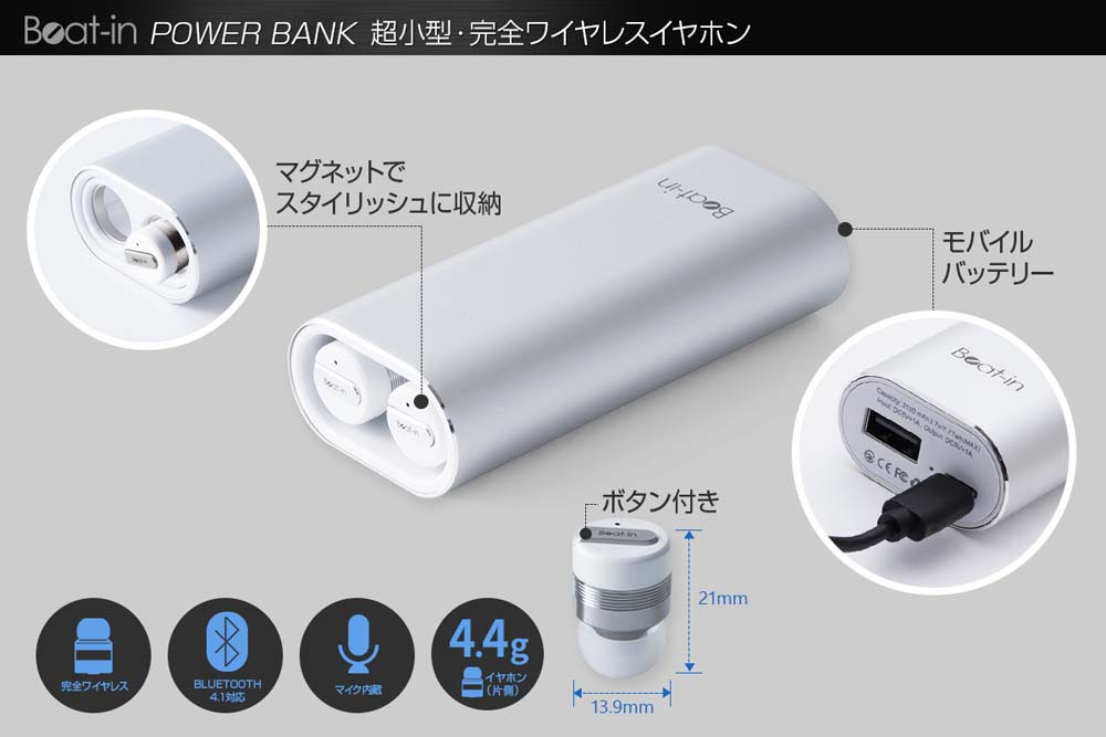 toomilog-Beat-in_PowerBank_002